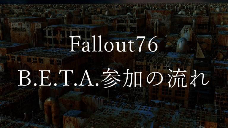 Fallout76のB.E.T.Aの参加の流れを各プラットフォームごとにまとめました