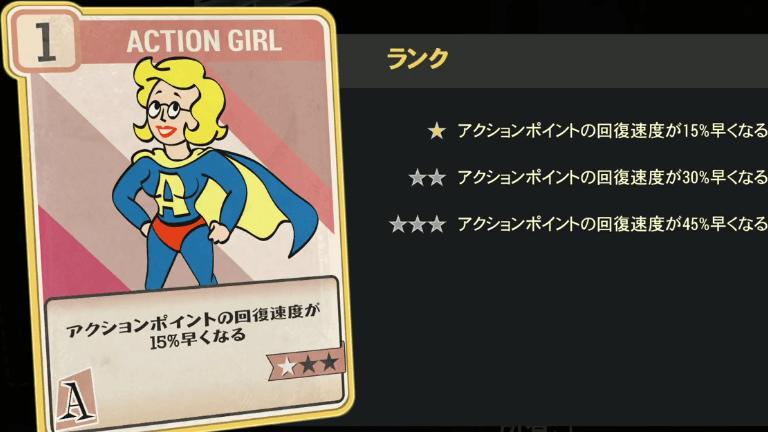 ACTION BOY / GIRL のランク別効果について【Fallout76】