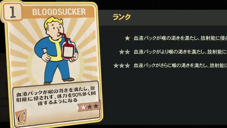 BLOODSUCKER のランク別効果について【Fallout76】