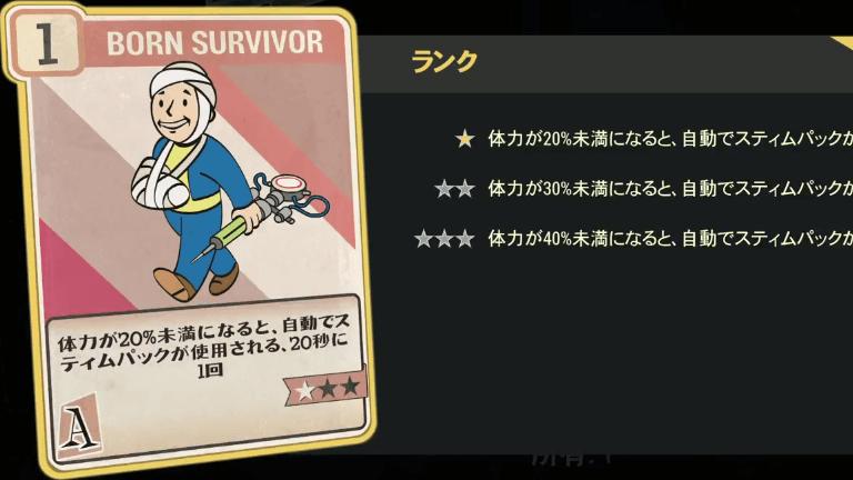 BORN SURVIVOR のランク別効果について【Fallout76】