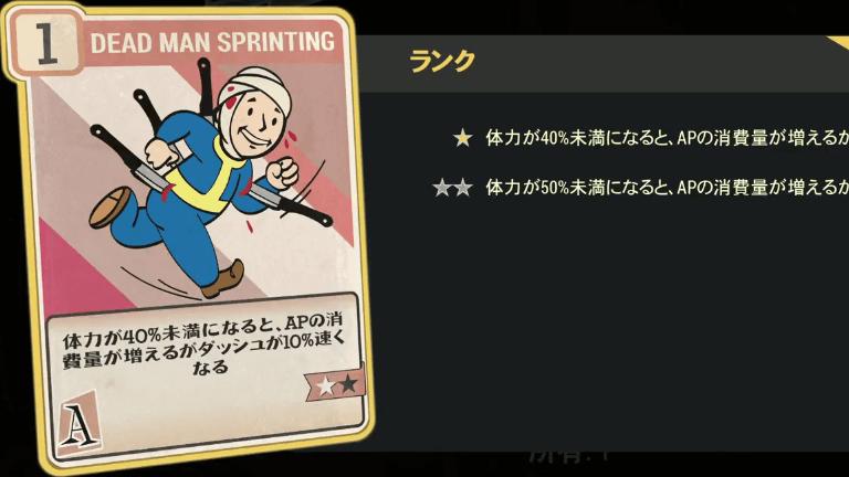 DEAD MAN SPRINTING のランク別効果について【Fallout76】
