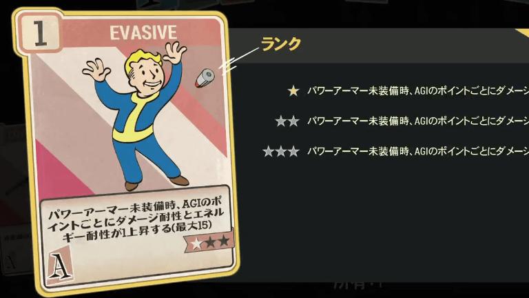 EVASIVE のランク別効果について【Fallout76】