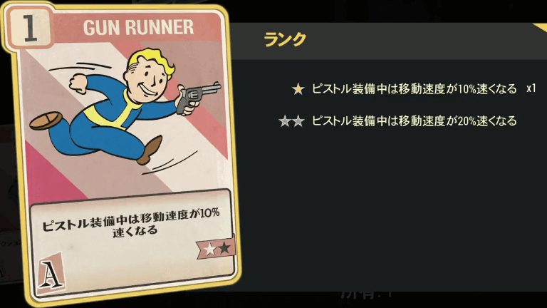GUN RUNNER のランク別効果について【Fallout76】