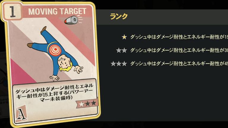 MOVING TARGET のランク別効果について【Fallout76】