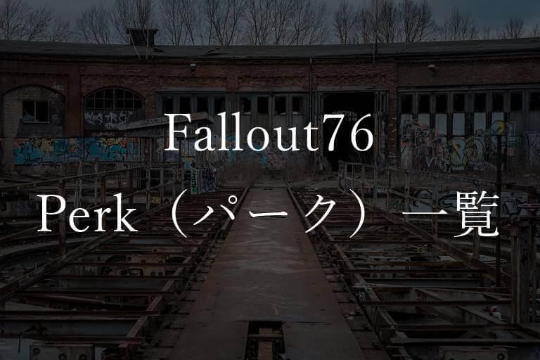 Fallout(フォールアウト)76のPerk(パーク)を一覧でまとめてみた