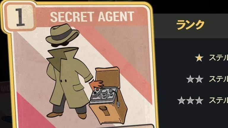 SECRET AGENT のランク別効果について【Fallout76】