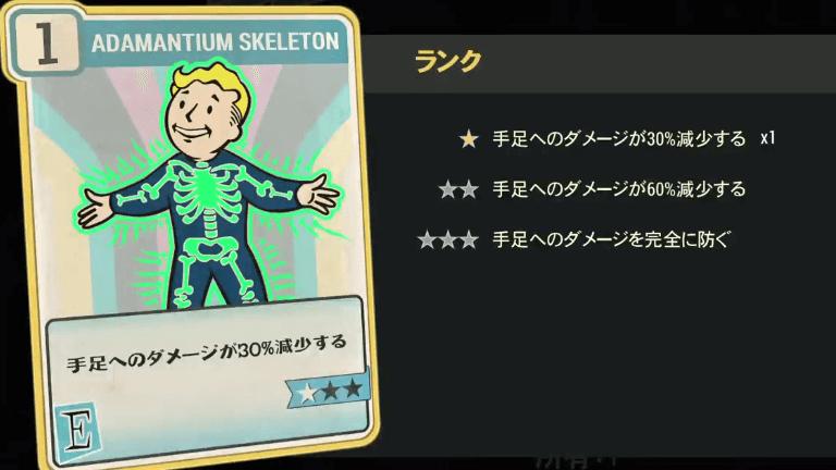 ADAMANTIUM SKELETON のランク別効果について【Fallout76】
