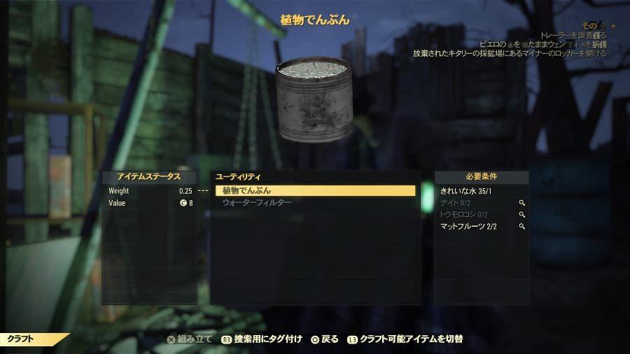 【Fallout76】粘着剤の入手する4つの方法