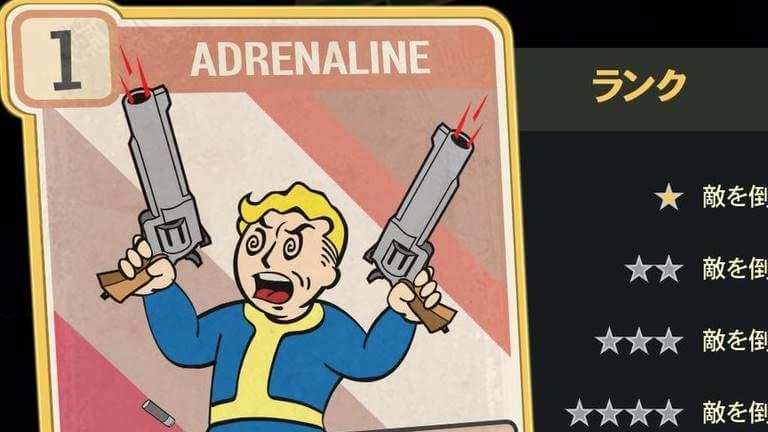 ADRENALINE のランク別効果について【Fallout76】
