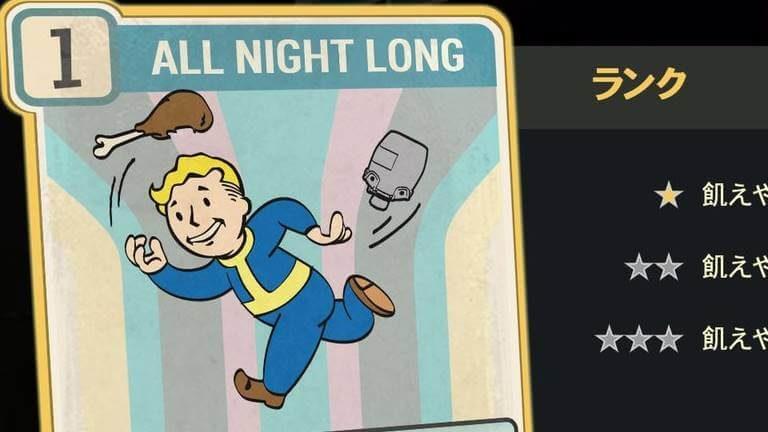 ALL NIGHT LONG のランク別効果について【Fallout76】