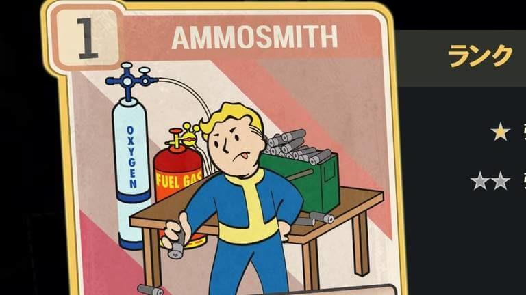 AMMOSMITH のランク別効果について【Fallout76】
