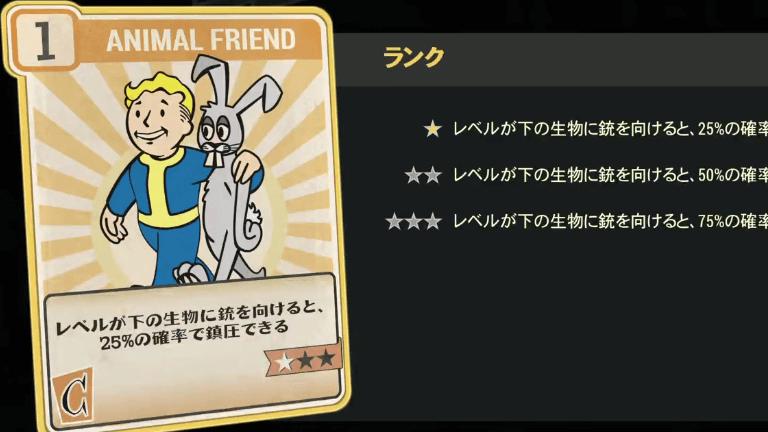 ANIMAL FRIEND のランク別効果について【Fallout76】