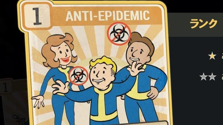 ANTI-EPIDEMIC のランク別効果について【Fallout76】
