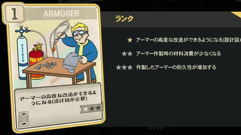 ARMORER のランク別効果について【Fallout76】