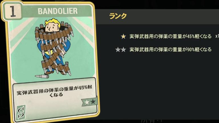 BANDOLIER のランク別効果について【Fallout76】