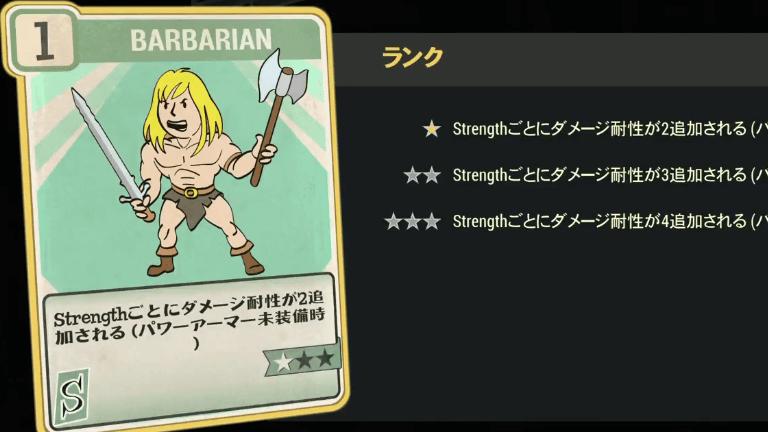BARBARIAN のランク別効果について【Fallout76】
