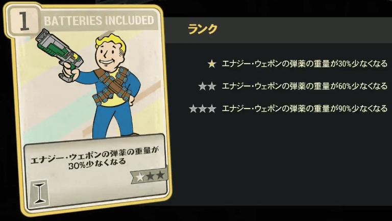 BATTERIES INCLUDED のランク別効果について【Fallout76】