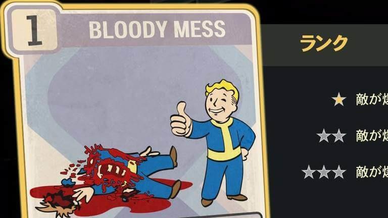 BLOODY MESS のランク別効果について【Fallout76】