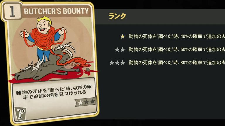BUTCHER'S BOUNTY のランク別効果について【Fallout76】