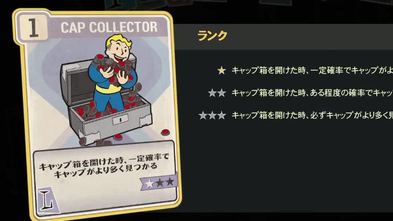 CAP COLLECTOR のランク別効果について【Fallout76】