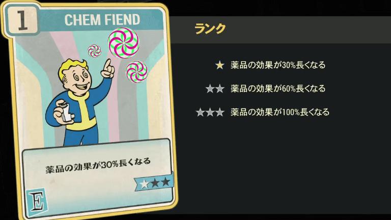CHEM FIEND のランク別効果について【Fallout76】