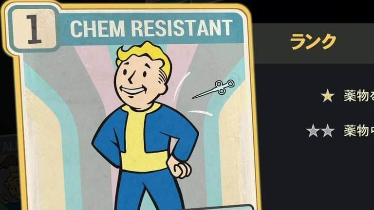 CHEM RESISTANT のランク別効果について【Fallout76】