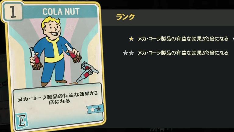 COLA NUT のランク別効果について【Fallout76】