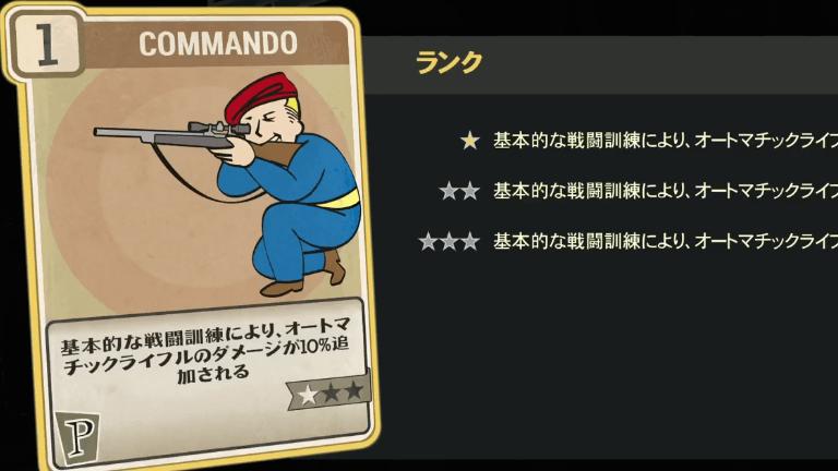 COMMANDO のランク別効果について【Fallout76】