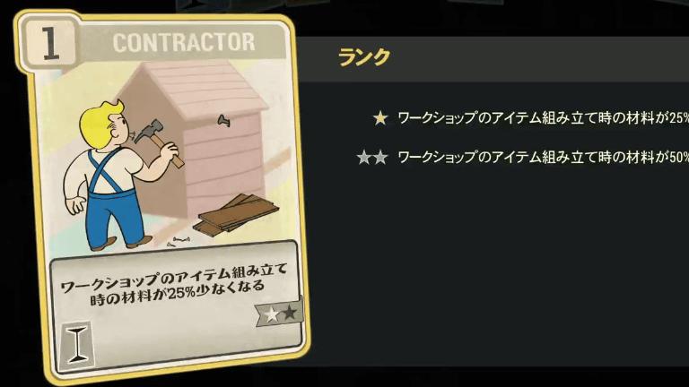 CONTRACTOR のランク別効果について【Fallout76】