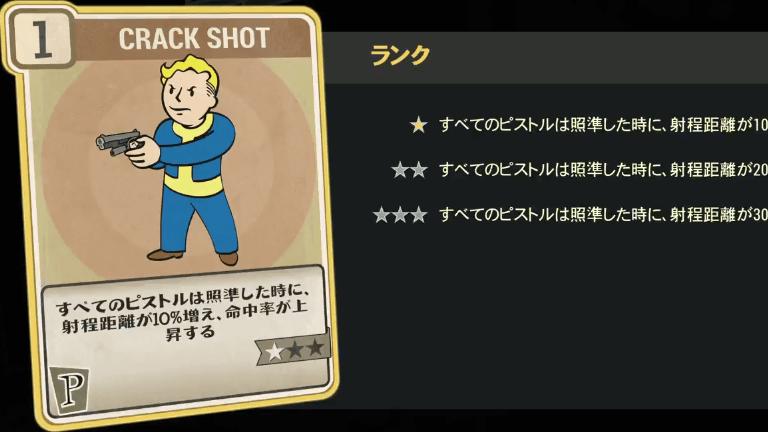 CRACK SHOT のランク別効果について【Fallout76】