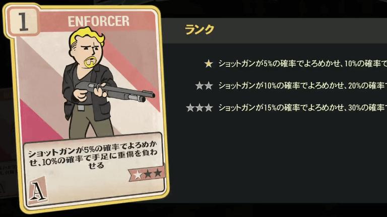 ENFORCER のランク別効果について【Fallout76】