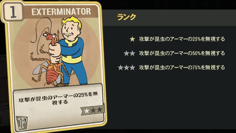 EXTERMINATOR のランク別効果について【Fallout76】