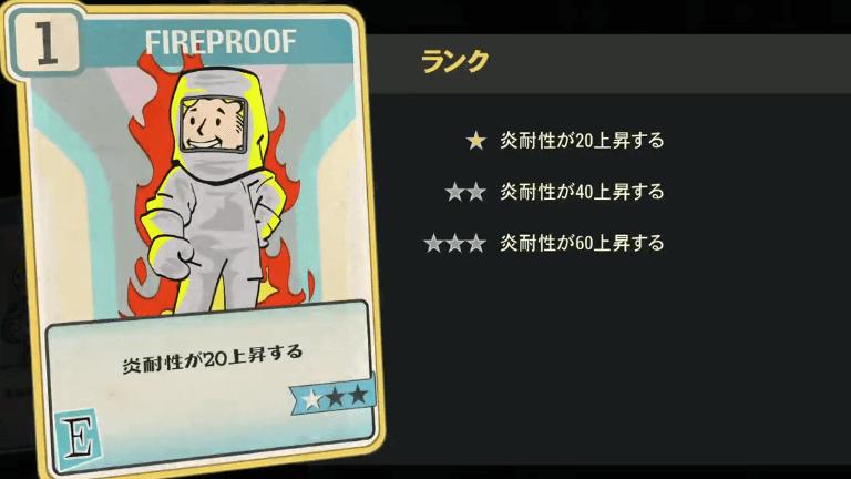 FIREPROOF のランク別効果について【Fallout76】