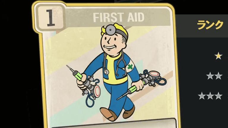 FIRST AID のランク別効果について【Fallout76】