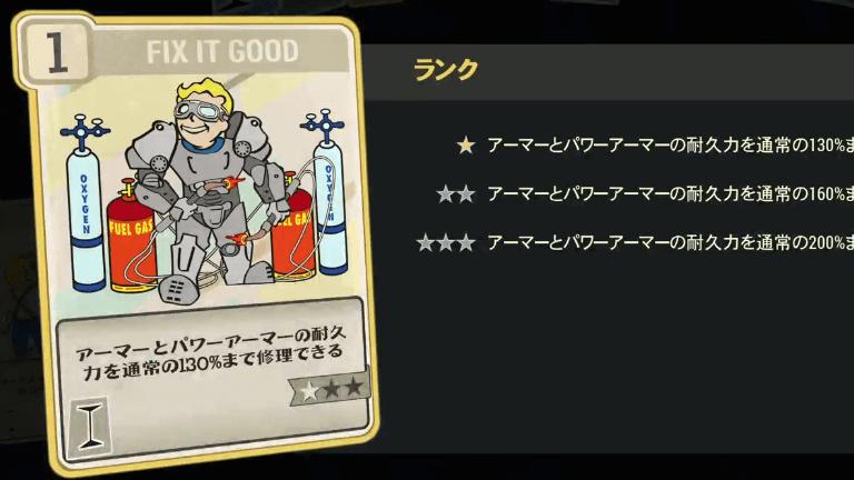 FIX IT GOOD のランク別効果について【Fallout76】
