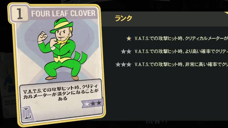 FOUR LEAF CLOVER のランク別効果について【Fallout76】