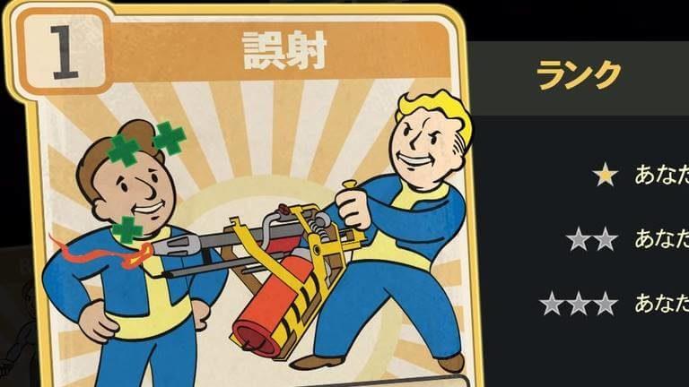 FRIENDLY FIRE(誤射) のランク別効果について【Fallout76】