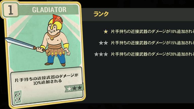 GLADIATOR のランク別効果について【Fallout76】