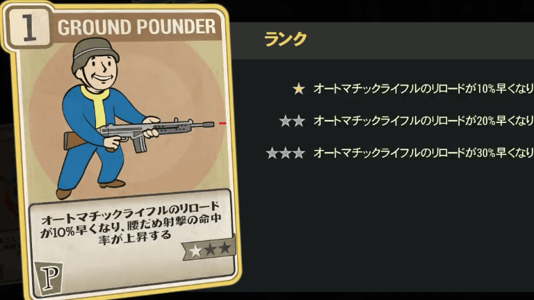 GROUND POUNDER のランク別効果について【Fallout76】
