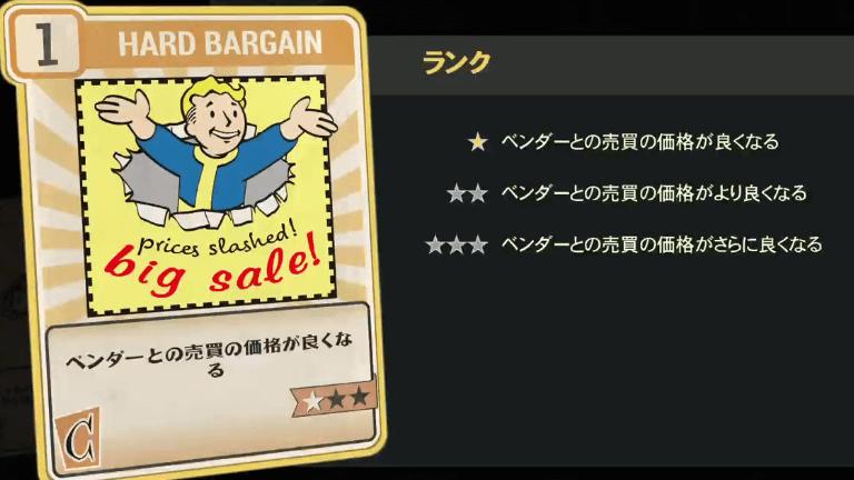 HARD BARGAIN のランク別効果について【Fallout76】