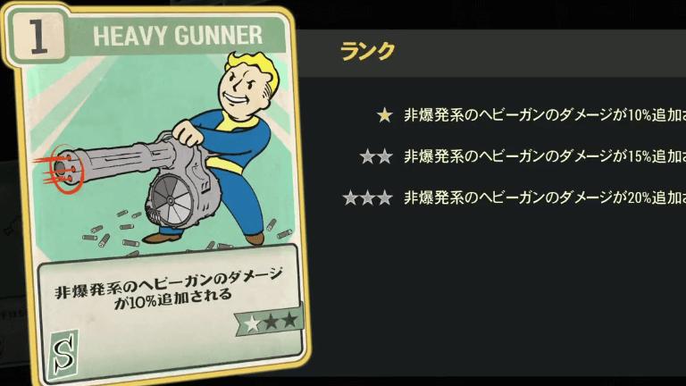 HEAVY GUNNER のランク別効果について【Fallout76】