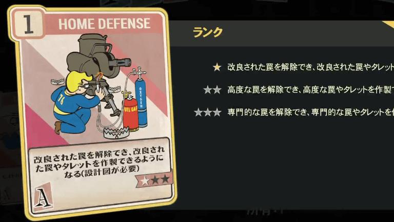 HOME DEFENSE のランク別効果について【Fallout76】