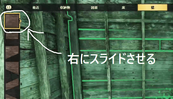fallout76 クラフトでドアを立てる①