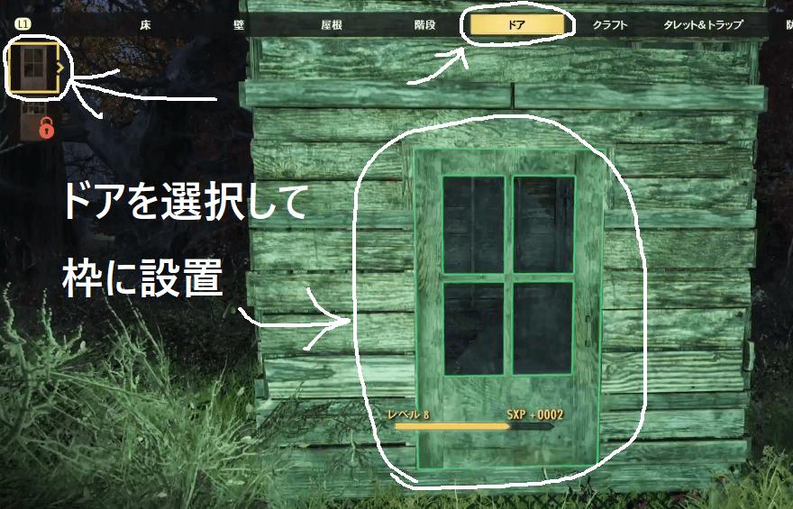 fallout76 クラフトでドアを設置する