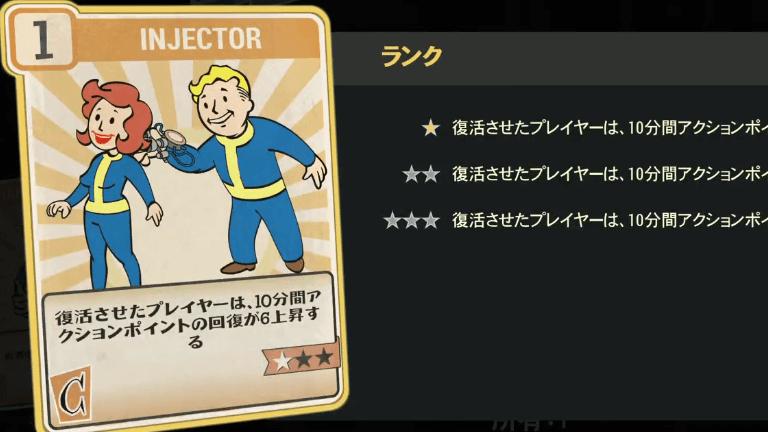 INJECTOR のランク別効果について【Fallout76】