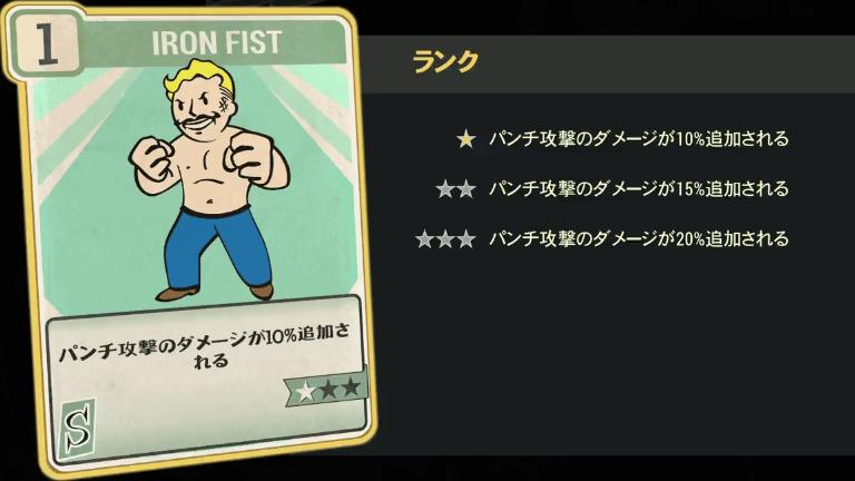 IRON FIST のランク別効果について【Fallout76】