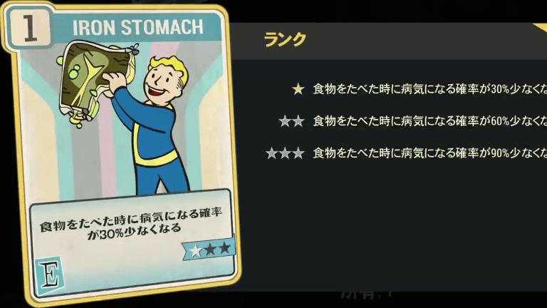 IRON STOMACH のランク別効果について【Fallout76】