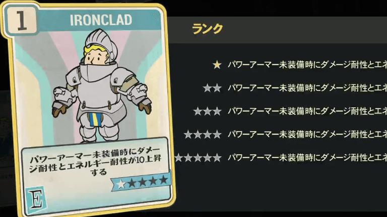 IRONCLAD のランク別効果について【Fallout76】