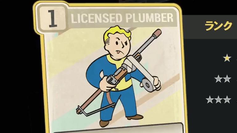 LICENSED PLUMBER のランク別効果について【Fallout76】