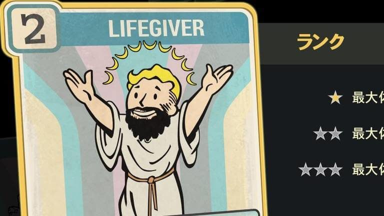 LIFEGIVER のランク別効果について【Fallout76】